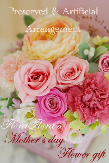 母の日フラワーギフト プリザ&アーティフィシャルアレンジ 追加 & 5月連休お花のお届けお休みのお知らせ_a0115684_782528.jpg