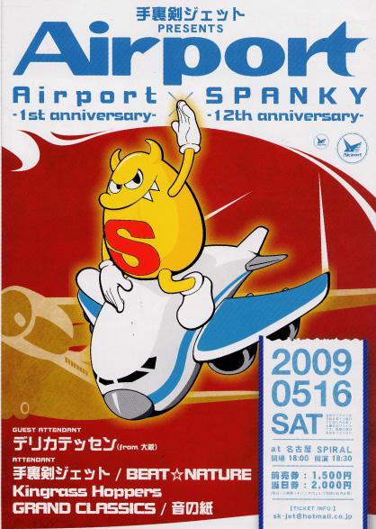 Air port_c0083911_2061581.jpg