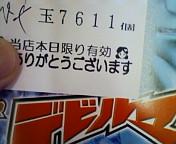 b0020017_14522130.jpg