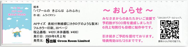 「イベント JAPAN 2009」まとめ。_a0039720_6543354.jpg