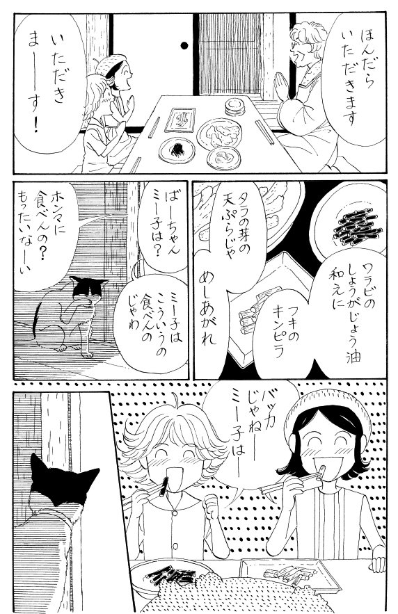 その7 <春の味覚  山菜など>_a0119520_16211050.jpg