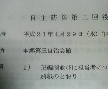 自主防災会議_e0124021_2082043.jpg