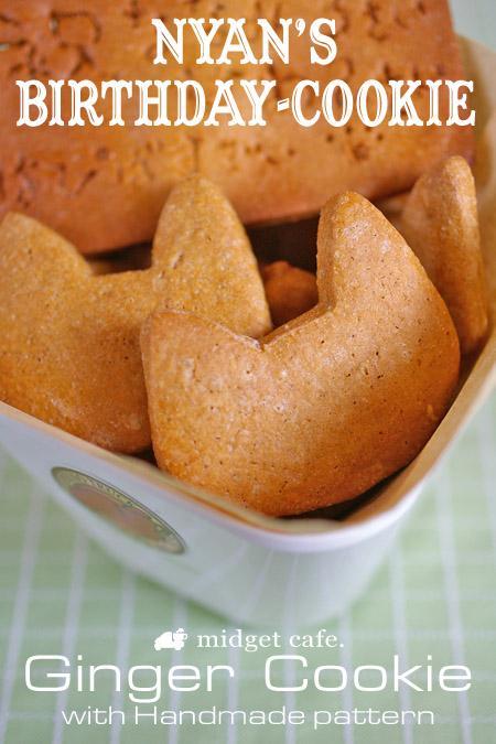 ネコ型ジンジャークッキー【ななみ3歳ひわ2歳】