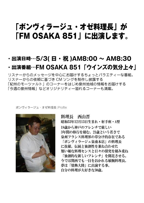 「FM OSAKA」さんに出ますっ♪_b0077531_071174.jpg