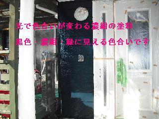 塗装工事6日目_f0031037_20542619.jpg