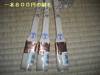 塗装工事6日目_f0031037_2055350.jpg