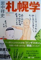 THE 札幌 POWER_e0173738_14363720.jpg