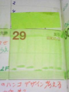090429 「記念日ウツ」の手帳セラピー的癒し方_f0164842_1221885.jpg