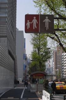 東京にもあった自転車道?_f0030644_1048579.jpg
