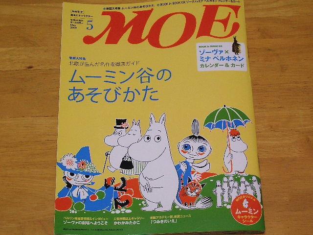 ★ムーミンの本   ~MOE2009・5月号のムーミン特集~_b0163750_17284874.jpg