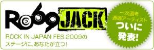 RIJ2009出演オーディション「RO69JACK」一次選考通過!  フウサワシュンスケ_b0048882_8572553.jpg