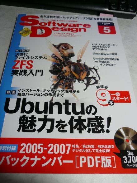 Netbook Remix 9.04 Ubuntuをインストール_f0097683_11293224.jpg
