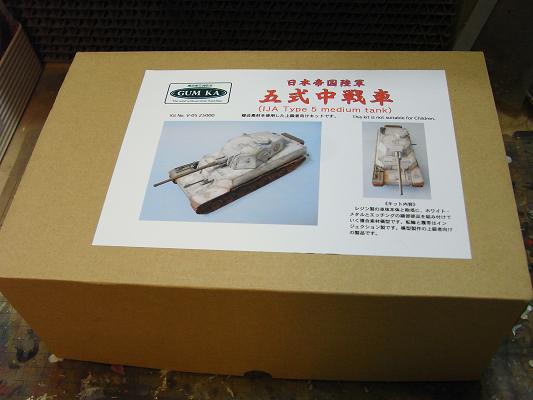 五式中戦車の画像 p1_20