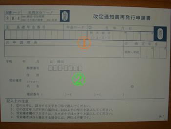 改定通知書再発行申請書_d0132289_14324358.jpg