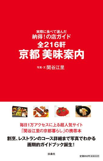 京都 美味案内_c0108595_14423827.jpg
