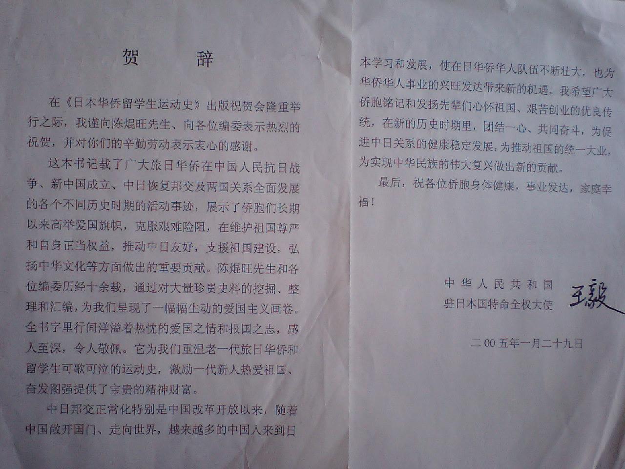 旧聞新録 王毅大使の祝辞 『日本華僑・留学生運動史』出版に当たって_d0027795_16122067.jpg