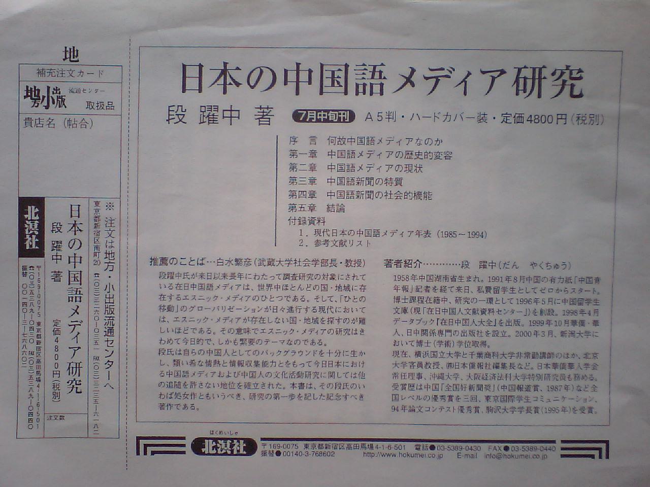 拙著『日本の中国語メディア研究』のチラシ 北溟社より_d0027795_16354672.jpg