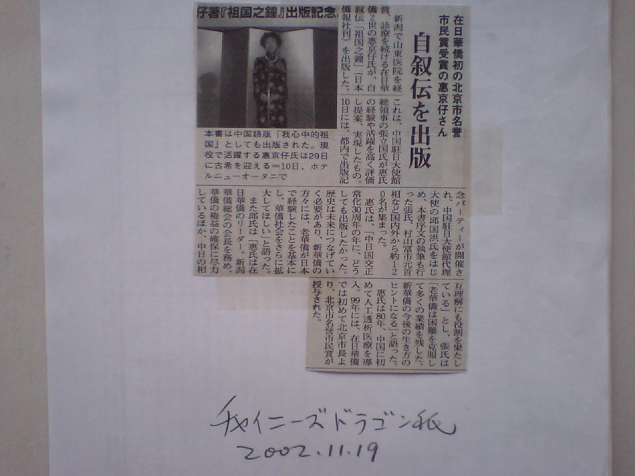 旧聞新録 惠京仔著『祖国之鐘』出版に関する報道記事_d0027795_1642337.jpg