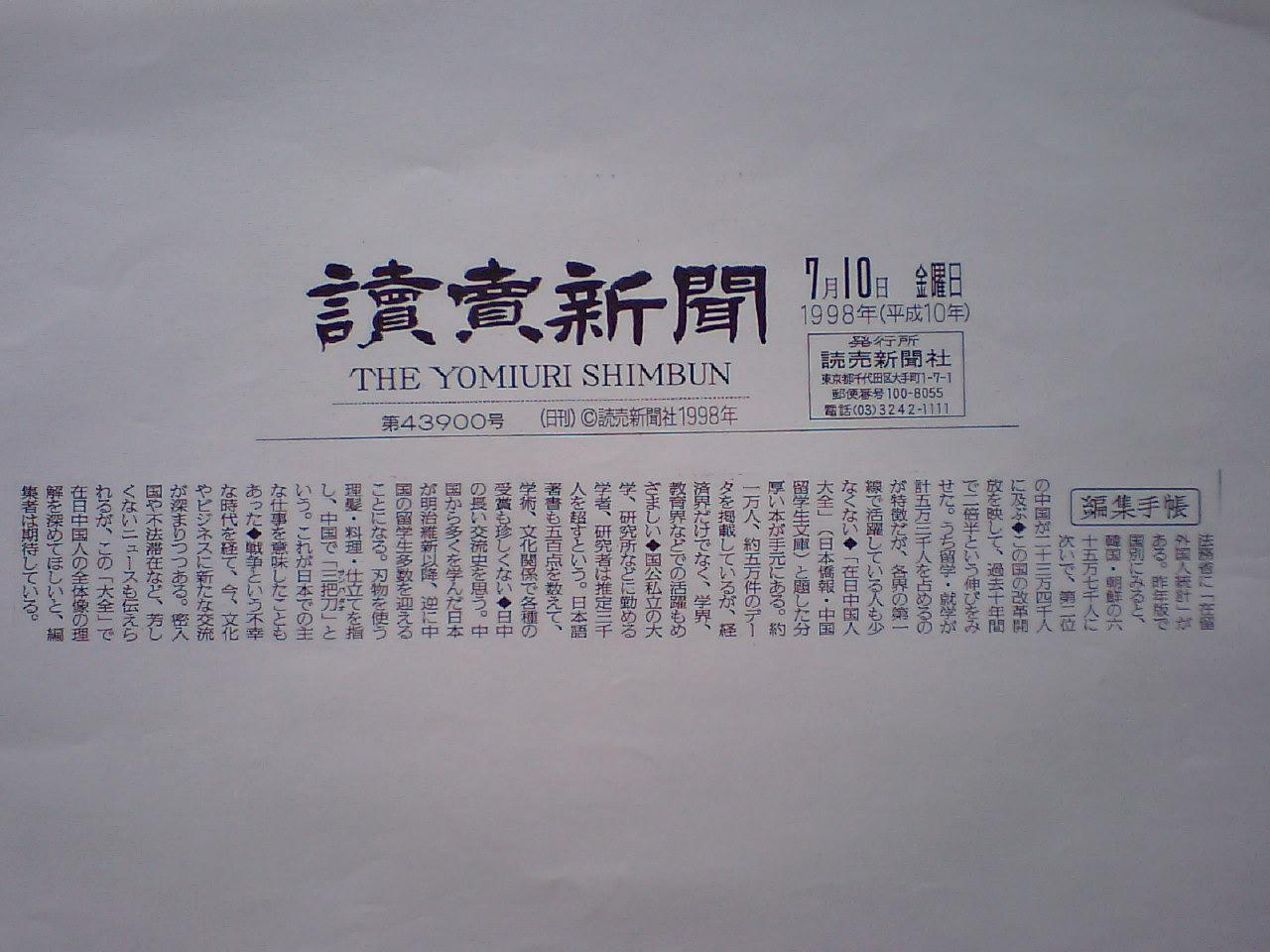旧聞新録 10年前に『在日中国人大全』は読売新聞一面の名物コラムに登場しました_d0027795_1710304.jpg