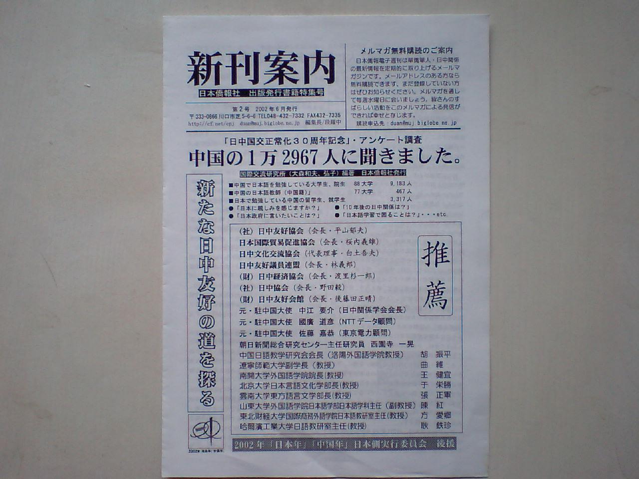 数年前には「新刊案内」を数号発行しました_d0027795_17155881.jpg