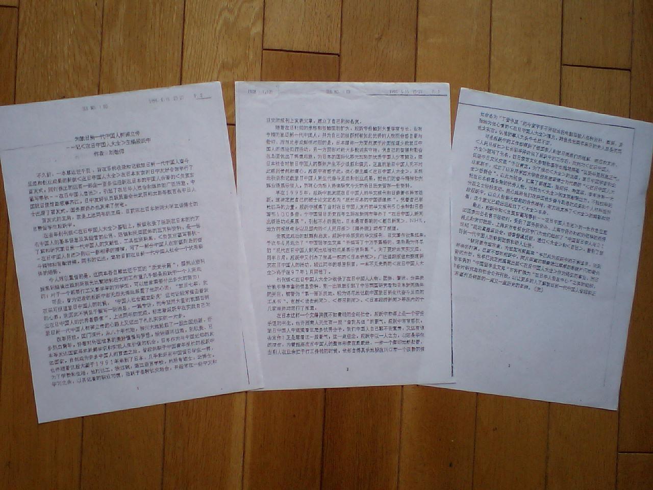 旧聞新録 11年前に当時の中国新聞社東京特派員劉敬師さんが書いた記事_d0027795_1734444.jpg