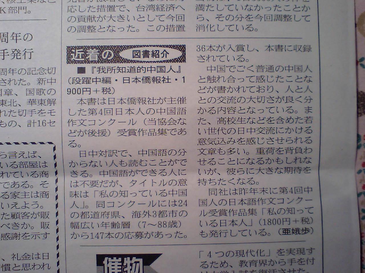 国際貿易新聞28日号_d0027795_20224295.jpg