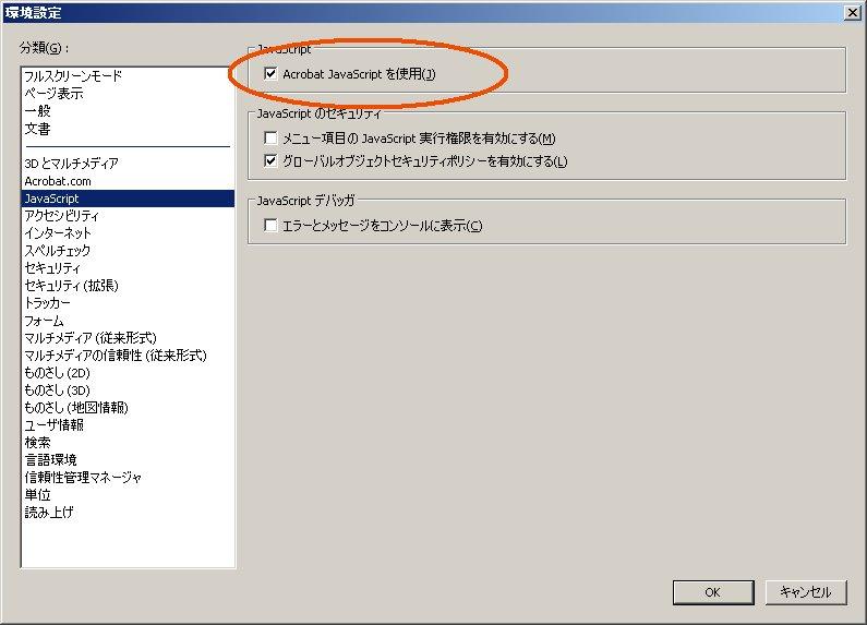 豚インフル-スパムは PDF 狙い,  Adobe Reader の脆弱性_a0056607_18173160.jpg