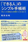「できる人」のシンプル手帳術 _b0052811_20291837.jpg
