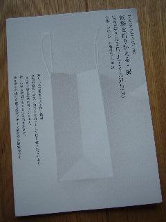紙袋を折りかえる・展_f0105112_11545161.jpg