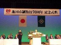 市制70周年記念式典_c0133422_1283937.jpg