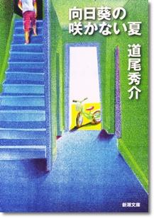 「向日葵の咲かない夏」 道尾秀介_c0026824_1048940.jpg