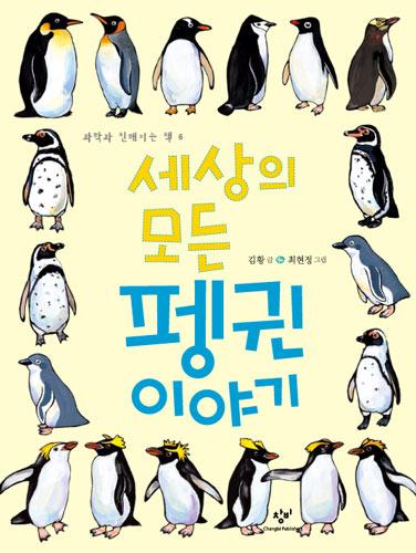 本「世の中すべてのペンギンの話」