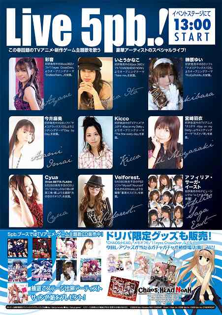 5月5日に東京ビックサイトで開催されるLive5pb.!_e0025035_10245390.jpg