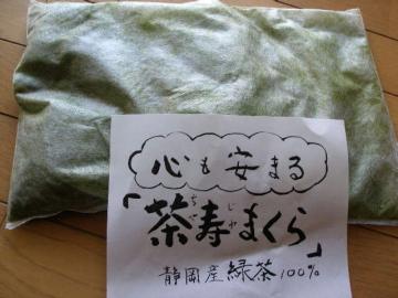 新茶!_a0074540_11423434.jpg