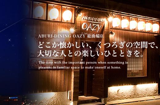 ABURI-DINING OAZY 総曲輪店