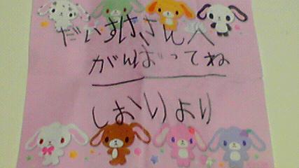 小さなファン(^O^)_d0051146_9573154.jpg