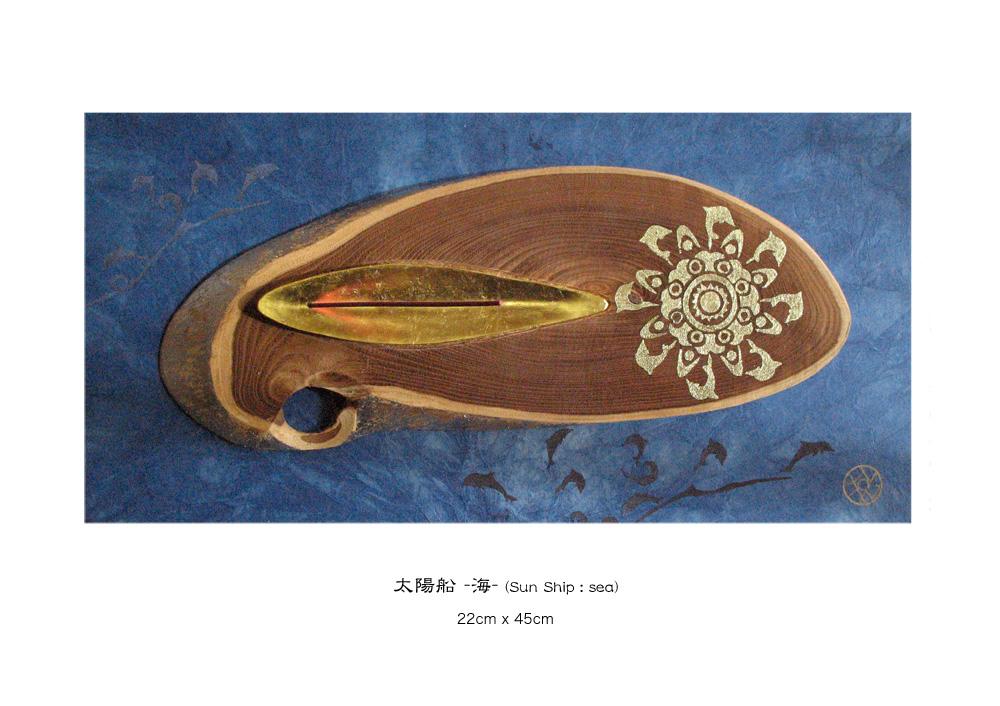 """太陽船 -海-  \""""Sun Ship : sea\""""_c0091747_11132691.jpg"""