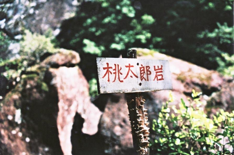 桃太郎岩    激闘編_e0156251_0205232.jpg