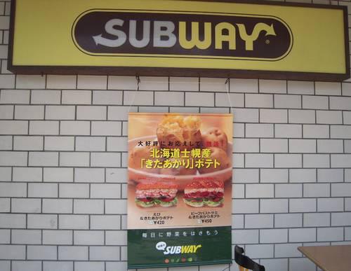サブウェイ 六甲アイランド店_d0083265_215281.jpg