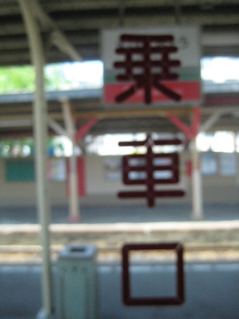 鉄っちゃんと鉄子のちんちん電車の旅_c0192970_23175025.jpg