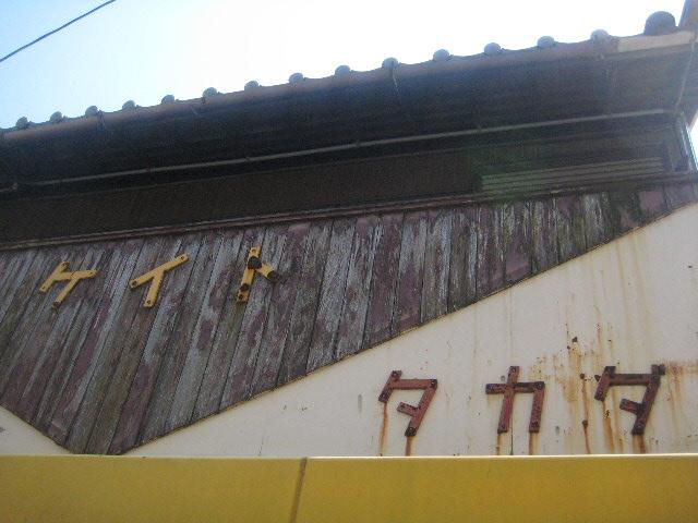 鉄っちゃんと鉄子のちんちん電車の旅_c0192970_23322083.jpg