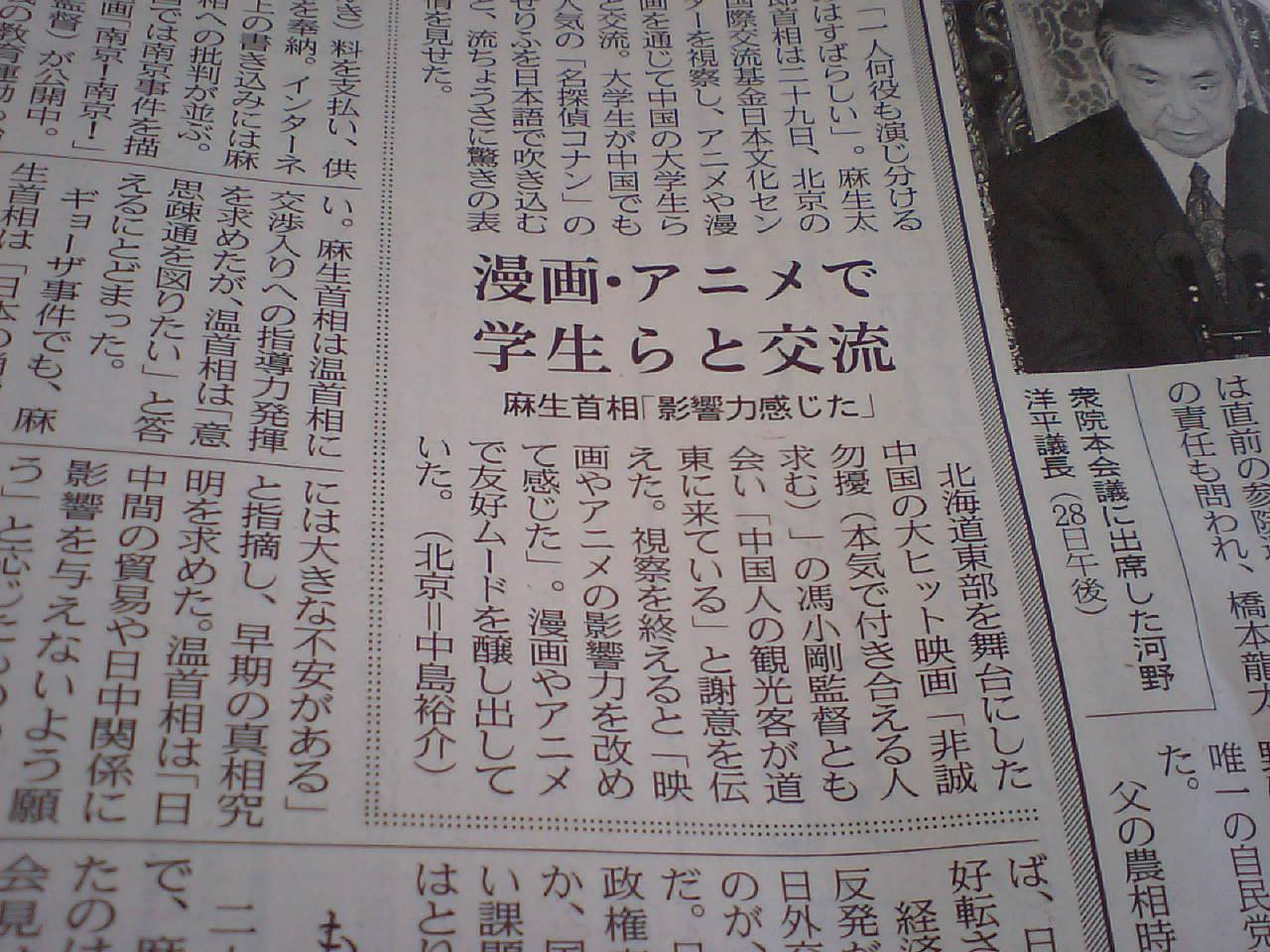 《非誠勿撹》の日本語訳は? 日経30日の朝刊にある_d0027795_846521.jpg
