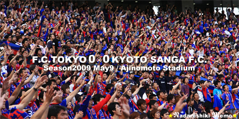 FC東京vs京都サンガFC 東京ゴール裏