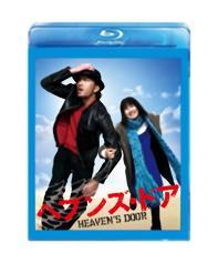 7月15日(水)「ヘブンズ・ドア」DVD発売決定!_f0183800_21272564.jpg