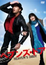 7月15日(水)「ヘブンズ・ドア」DVD発売決定!_f0183800_2127757.jpg