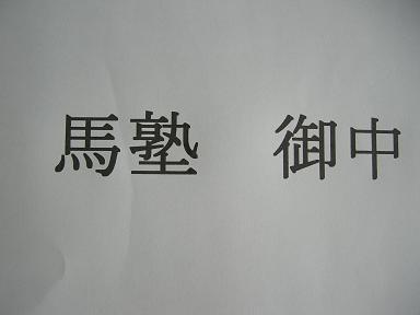 f0163810_17424895.jpg