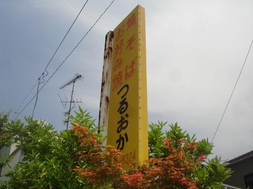 昭和ノスタルジック_b0132530_1841573.jpg