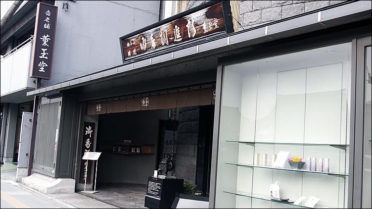 京都店家介紹 ── 香道、美妝_c0073742_16311170.jpg