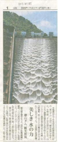 徳山ダム 初の観光放流_f0197754_074164.jpg