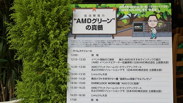 日本AMD様主催のGWイベントに参加しました_c0168669_1651468.jpg